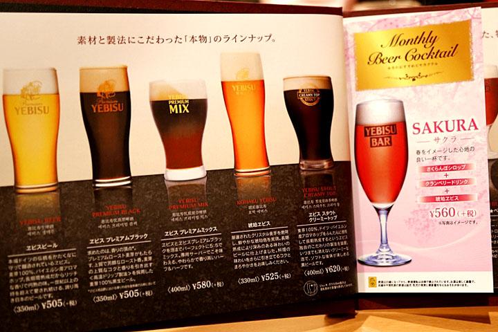 5種のヱビスビール