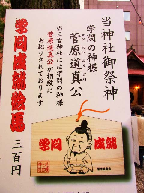三吉神社の菅原道真公の絵馬