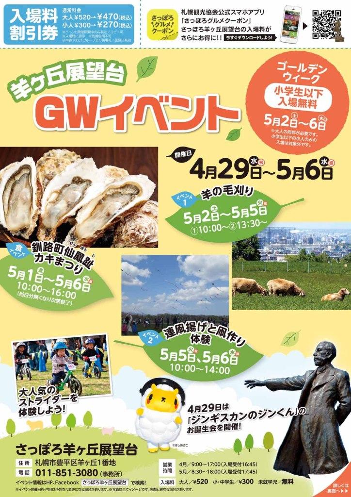 さっぽろ羊ヶ丘展望台GWイベント2015