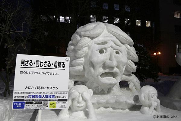さっぽろ雪まつり2016-市民雪像6