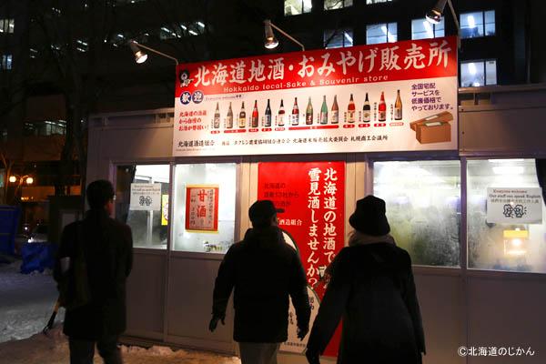 さっぽろ雪まつり2016-大通10丁目地酒1