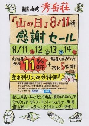 秀岳荘山の日セール